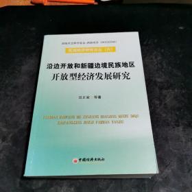 沿边开放和新疆边境民族地区开放型经济发展研究
