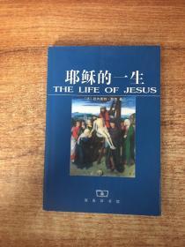 耶稣的一生