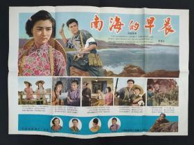 二开电影海报:南海的早晨