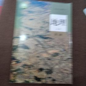 地理必修第二册