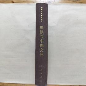 围棋与中国文化 注:正文第4页(且只有一页)有少量划痕,介意慎拍