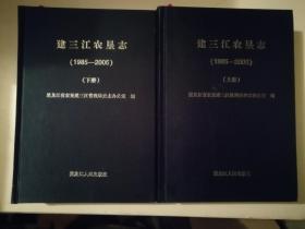 建三江农垦志(1985-2005)(上下册)品好  未翻阅过   精装  16开  绸缎面