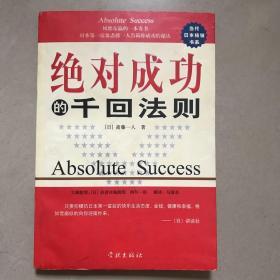 絕對成功的千回法則:日本第一富翁齋藤一人談成功的秘訣