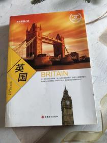 文化震撼之旅:英国