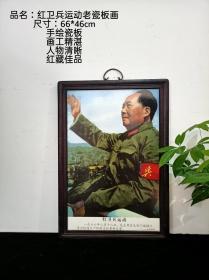 文革时期,红卫兵运动老瓷板画,记录了毛主席阅兵一幕,手绘瓷板,人物清晰,品相一流。