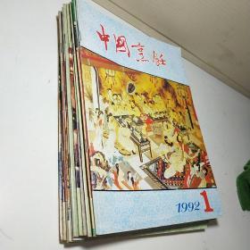 中国烹饪  1992年 全年12期  (私藏品佳)
