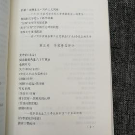邵荃麟全集(精装全8卷)