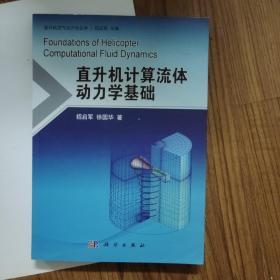 直升机空气动力学丛书:直升机计算流体动力学基础