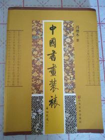 中国书画装裱 冯增木