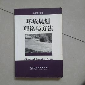 环境规划理论与方法