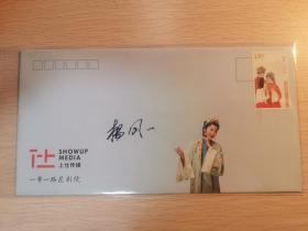 中国剧协副主席,著名昆剧艺术家杨凤一签名封