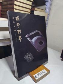 北京东正2016春季拍卖会:烟云供养一砚墨专场