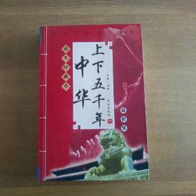 中华上下五千年 图文珍藏本