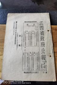 民国二十七年江西省政府公报