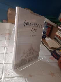 中国现代医学发展史 天津篇