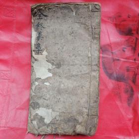 老药书两本(全终药案、另一本无皮)手抄本