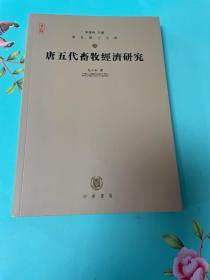 唐五代畜牧经济研究(一版一印)