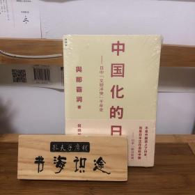 """中国化的日本:日中""""文明冲突""""千年史"""