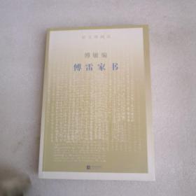 傅雷家书(扉页字迹)