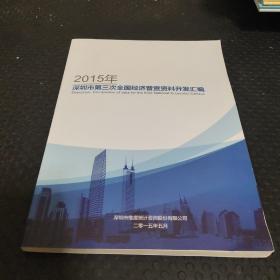2015年深圳市第三次全国经济普查资料开发汇编