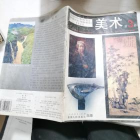 美术(第3册)