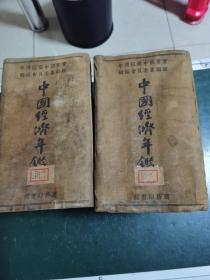 中國經濟年鑑,民國初版全上下冊,1934年發行 巨厚本!