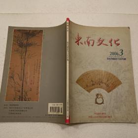 东南文化2006.3(大16开)平装本