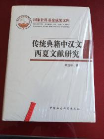 传统典籍中汉文西夏文献研究
