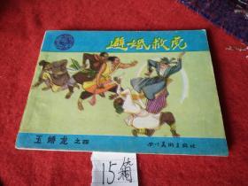 玉娇龙(4)避婚救虎