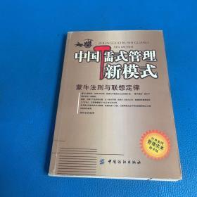 中国儒式管理新模式 蒙牛法则与联想定律