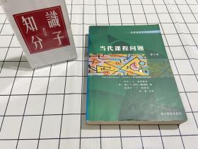 当代课程问题(第3版)/世界课程研究前沿译丛