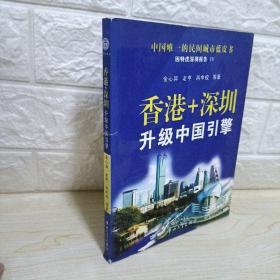 B9 香港+深圳升级中国引擎因特虎深圳报告IV