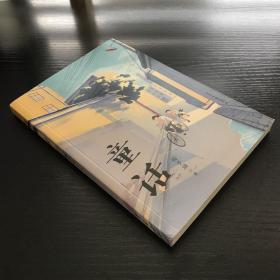 童话(中文分级阅读K4,儿童作家梅子涵经典作品,9-10岁适读)