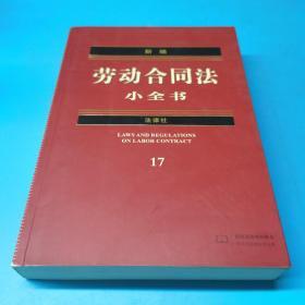 新编劳动合同法小全书17