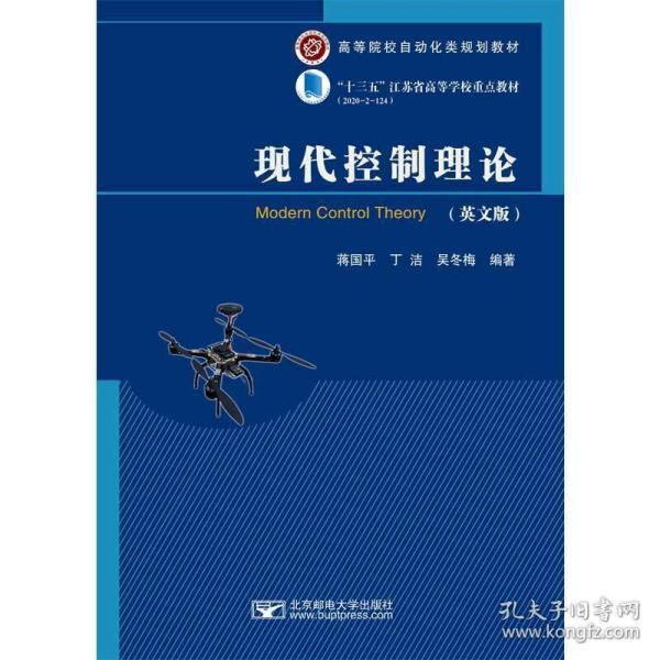 现代控制理论ModernControlTheory