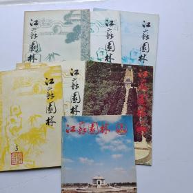 江苏园林(7本和售)