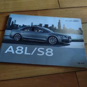 突破科技:启迪未来A8L/S8