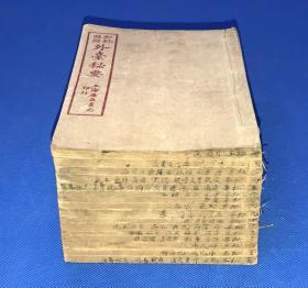 民國13年 石印 中醫藥書 《外臺秘要》16冊 40卷 完整一套全  書中治療白內障的金針拔障術是我國歷史上最早記載  許多散佚已久的醫書和醫方 都能在這部著作中看到大致內容 20.1*13
