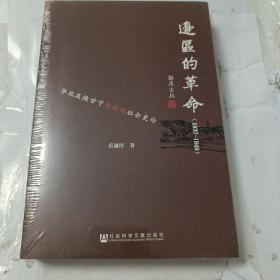 边区的革命:华北及陕甘宁根据地社会史论(1937-1949)
