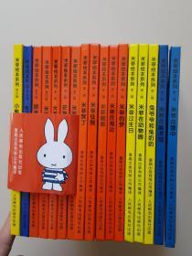 米菲绘本系列第一辑(全5册)第2辑(全5册)第三辑(3册)+第四辑(4册)共17册合售