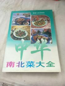 中华南北菜大全