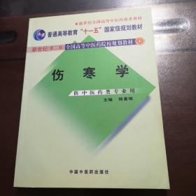 伤寒学(供中医药类专业用)(第2版)扫码上书,正版现货
