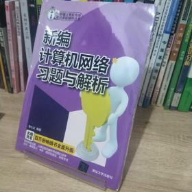 新编计算机专业重点课程辅导丛书:新编计算机网络习题与解析