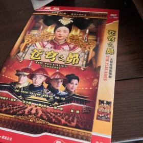 苍穹之昂 DVD  双碟
