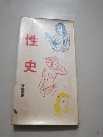 张竞生作品《性史》