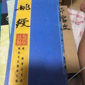 明清书法墨迹丛帖之一・明姚绶行书诗