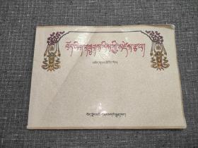 藏文美术字体