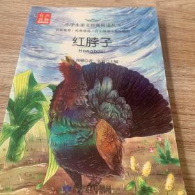 红脖子/小学生语文经典阅读丛书