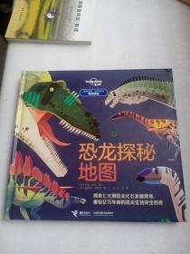 恐龙探秘地图(孤独星球童书·星球探秘系列)