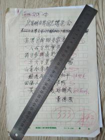 黄德茂诗稿三页